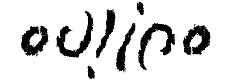 Ambigram of the word Oulipo by Basile Morin